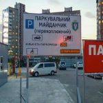В Киеве создали еще одну перехватывающую парковку