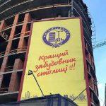 """""""Киевгорстрой"""" решил поднять цены"""