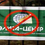 """Пострадавшим от аферы """"Элита-Центра"""" дадут жилье в Деснянском районе"""