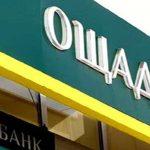 Ипотеку под 9,9% предлагает только Ощадбанк