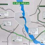 Киев соединит две дороги