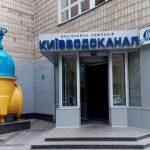 У Франции просят деньги на водное хозяйство Киева