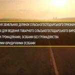 Как иностранцу унаследовать землю сельхозназначения. Видео