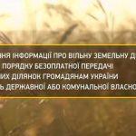 Как получить информацию про свободный земельный участок. Видео