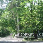 Парк в Мелитополе отремонтируют, несмотря на запрет