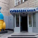 Городская власть с радостью поддержит кредит для «Киевводоканала»