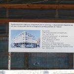 На Подоле готовятся открыть бизнес-центр