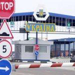 На ремонт и строительство таможенных пунктов пропуска дадут 4,5 млрд. грн.