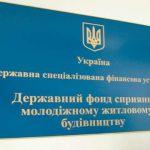 На доступные жилищные кредиты выделили еще 25 млн. грн.