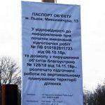 Юристы построят жилье в запрещенном месте