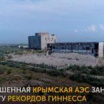 Самая дорогая в мире атомная электростанция – это заброшенная Крымская АЭС. Видео