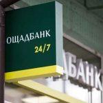 Ставки по ипотеке в Ощадбанке снизились