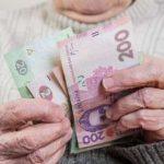 С 1-го июля в Украине повысят пенсии