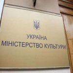 Киевсовет пожалуется правительству на Минкультуры