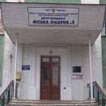 В Дрогобыче починят опорную больницу