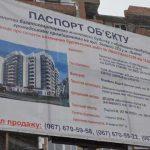 Вместо озер Львов получит очередные многоэтажки