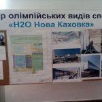 В Новой Каховке построят олимпийский центр