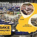 Во Львове и Ивано-Франковске построят почтовые центры