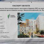 Львов выдал первый кредит на жилье участнику АТО в этом году