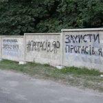 Суд не дает Киевсовету создать заказник в Протасовом Яру