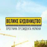 «Большое строительство» позволяет экономить на подрядах