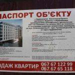 В историческом ареале Львова разблокировали строительство жилья