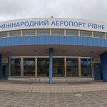 В аэропорту Ровно проведут ремонт