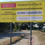 Ровно вновь отдало ремонт дорог местным