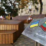 В Киеве обновили сквер